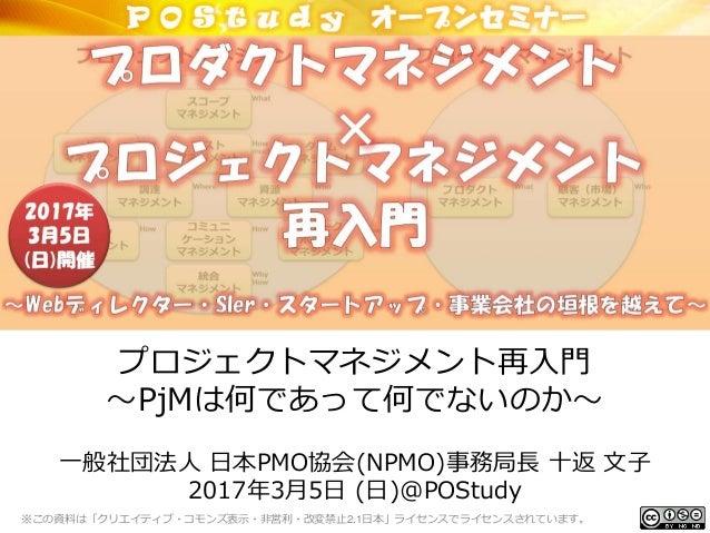 人がつながる。未来へひろがる。 ※この資料は「クリエイティブ・コモンズ表示・非営利・改変禁止2.1日本」ライセンスでライセンスされています。 プロジェクトマネジメント再入門 〜PjMは何であって何でないのか〜 一般社団法人 日本PMO協会(NP...