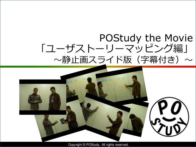 POStudy the Movie「ユーザストーリーマッピング編」  ~静止画スライド版(字幕付き)~    Copyright © POStudy. All rights reserved.