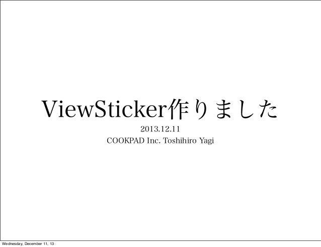 ViewSticker作りました 2013.12.11 COOKPAD Inc. Toshihiro Yagi  Wednesday, December 11, 13