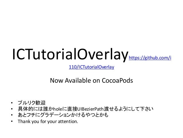 """ICTutorialOverlay : A utility for making """"Overlay Tutorial"""""""