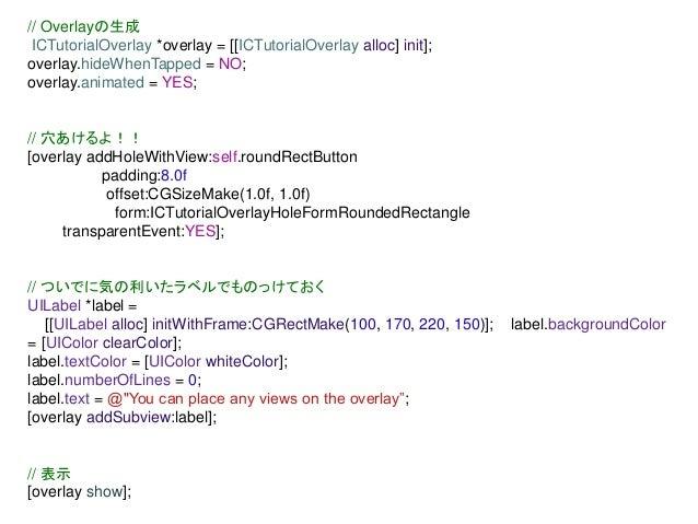 機能① • overlay.animated – ふわっと出入りする • overlay.hideWhenTapped – タップで消えるようにする • コールバック – willShowCallback / didShowCallback, ...