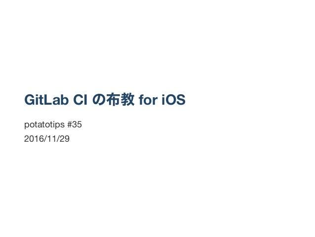 GitLab CI の布教for iOS potatotips #35 2016/11/29