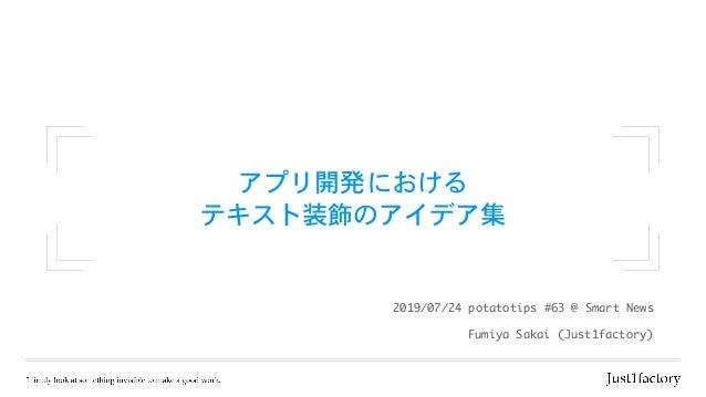 アプリ開発における  テキスト装飾のアイデア集 FumiyaSakai(Just1factory) 2019/07/24potatotips#63@SmartNews