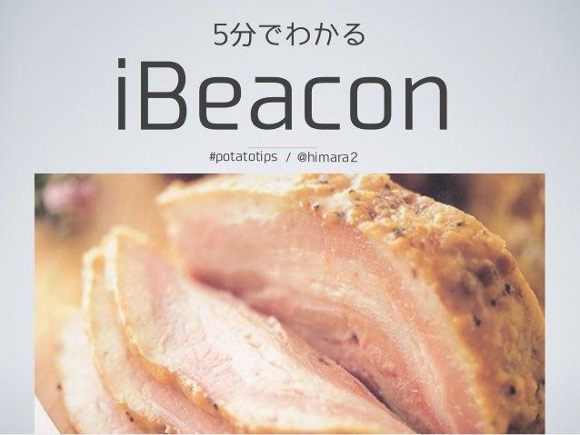 5分でわかる  iBeacon #potatotips / @himara2