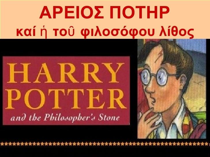 ΑΡΕΙΟΣ ΠΟΤΗΡ καί ἡ τοῦ φιλοσόφου λίθος