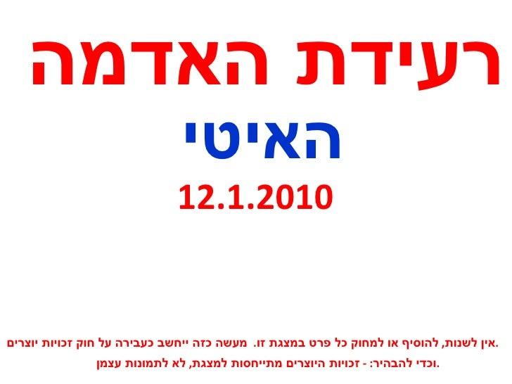 רעידת האדמה האיטי 12.1.2010 אין לשנות ,  להוסיף או למחוק כל פרט במצגת זו .  מעשה כזה ייחשב כעבירה על חוק זכויות יוצרים . ו...