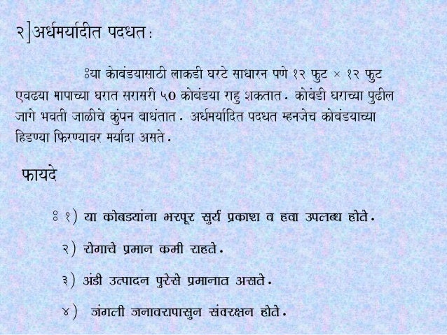 Business proposal for marathi films