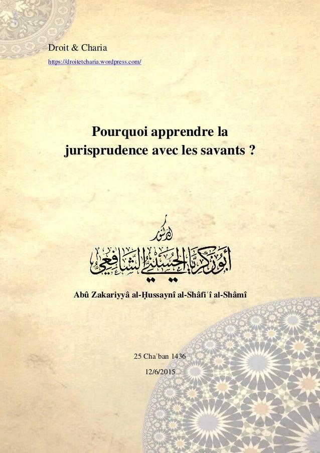 Droit & Charia https://droitetcharia.wordpress.com/ Pourquoi apprendre la jurisprudence avec les savants ? Abû Zakariyyâ a...