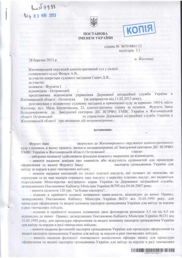 Закордонний паспорт за 170 грн. Рішення суду (повне)