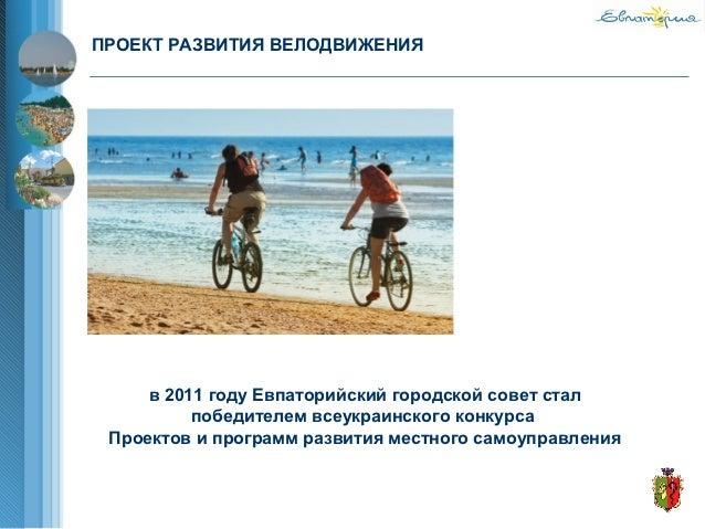Проект розвитку велосипедного руху у місті Євпаторія Slide 2
