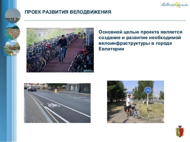 Проект розвитку велосипедного руху у місті Євпаторія Slide 3