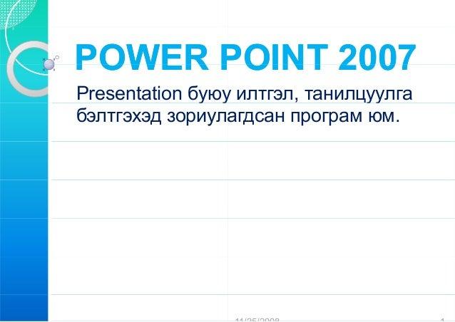 POWER PPOWER PPOWER PPOWER P Presentation буюуу у бэлтгэхэд зориул POINTPOINT 20072007POINTPOINT 20072007 у илтгэл, танилц...