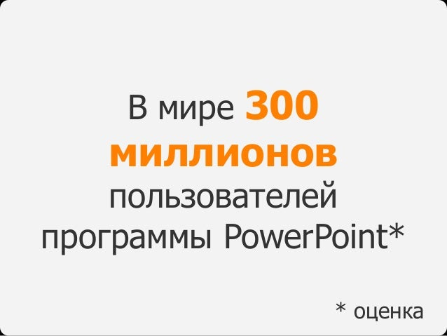 Power point-1299163236-phpapp02 Slide 2