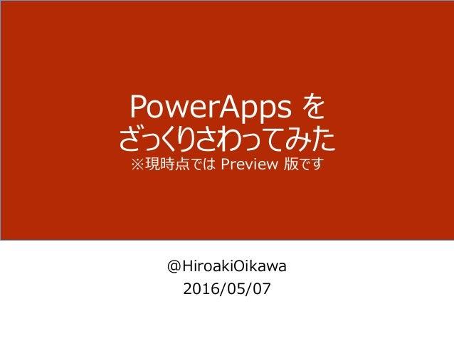 PowerApps を ざっくりさわってみた ※現時点では Preview 版です @HiroakiOikawa 2016/05/07