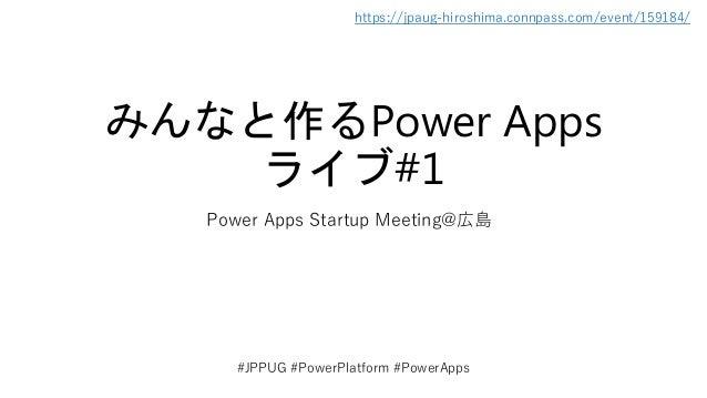 みんなと作るPower Apps ライブ#1 Power Apps Startup Meeting@広島 https://jpaug-hiroshima.connpass.com/event/159184/ #JPPUG #PowerPlatf...
