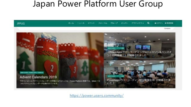 Japan Power Platform User Group https://power.users.community/
