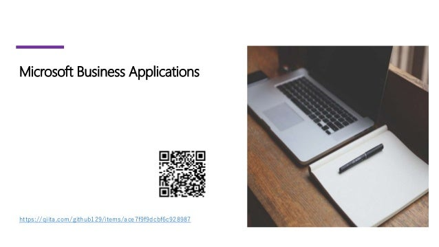 Microsoft Business Applications https://qiita.com/github129/items/ace7f9f9dcbf6c928987