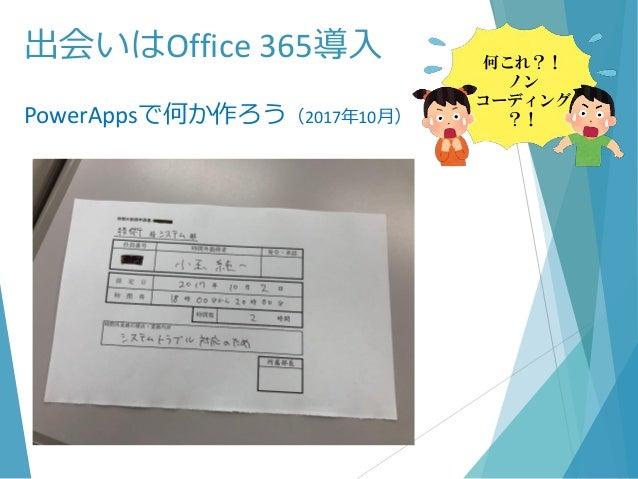 出会いはOffice 365導入 PowerAppsで何か作ろう(2017年10月) 何これ?! ノン コーディング ?!