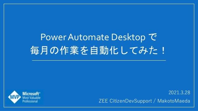 2021.3.28 ZEE CitizenDevSupport / MakotoMaeda Power Automate Desktop で 毎月の作業を自動化してみた!