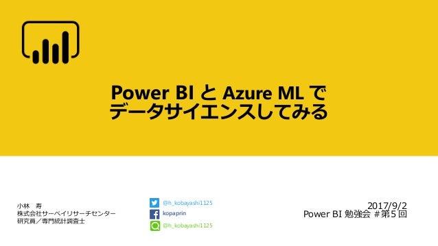 小林 寿 株式会社サーベイリサーチセンター 研究員/専門統計調査士 Power BI と Azure ML で データサイエンスしてみる 2017/9/2 Power BI 勉強会 #第5回 @h_kobayashi1125 kopaprin ...