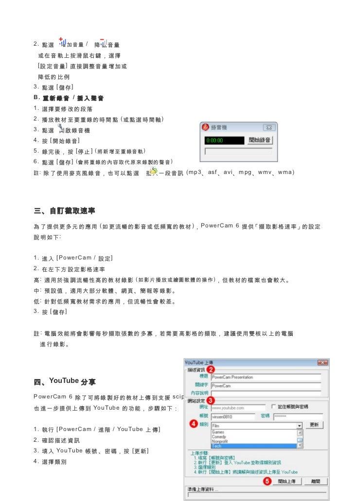 Power cam6 使用教學(新增功能部份) Slide 2