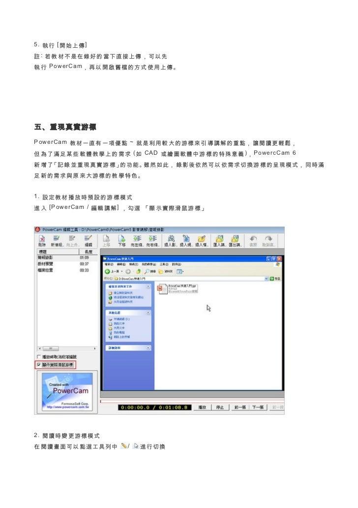 Power cam6 使用教學(新增功能部份) Slide 3