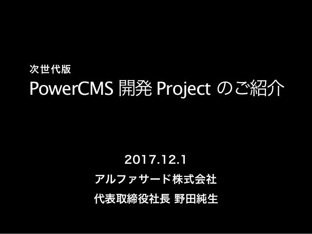 PowerCMS Project