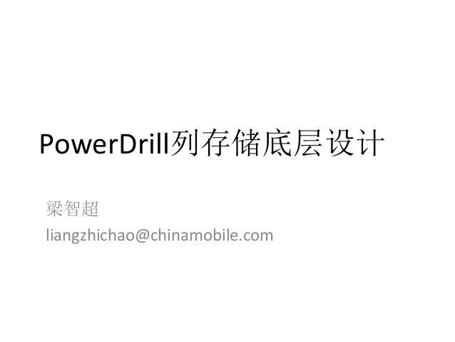 PowerDrill列存储底层设计 梁智超 liangzhichao@chinamobile.com