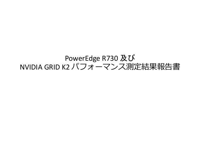 PowerEdge R730 及び NVIDIA GRID K2 パフォーマンス測定結果報告書