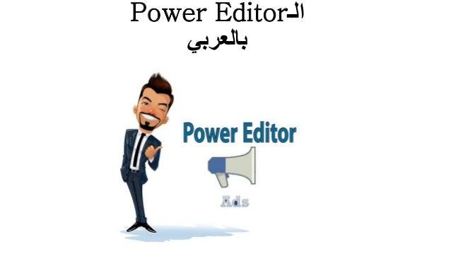 الـPower Editor بالعربي
