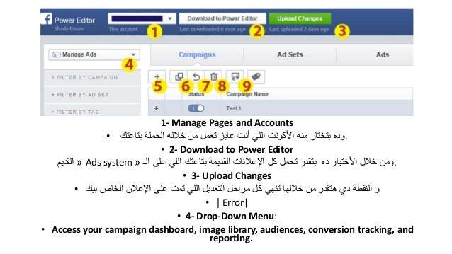 Power Editor بالعربي Slide 3