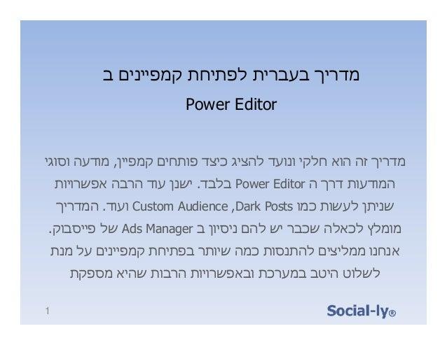 מדריך בעברית לפתיחת קמפיינים ב                         Power Editorמדריך זה הוא חלקי ונועד להציג כיצד פותחים קמפיין...