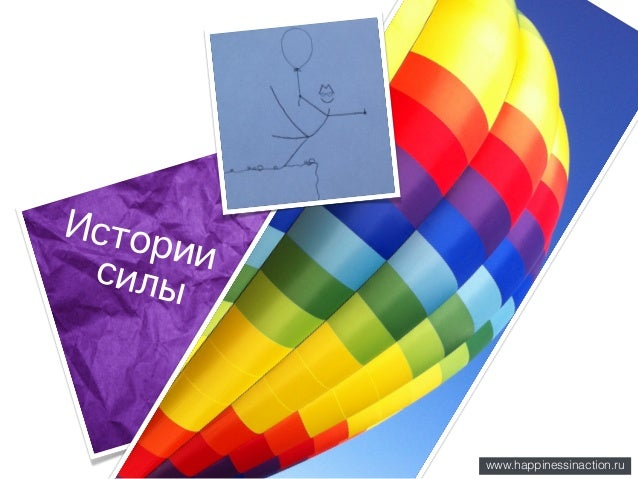 www.happinessinaction.ruсилыИстории