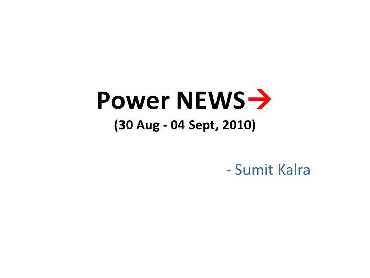 Power NEWS(30 Aug - 04 Sept, 2010)<br />- SumitKalra<br />
