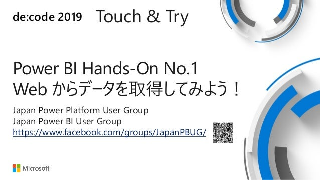 de:code 2019 Touch & Try Power BI Hands-On No.1 Web からデータを取得してみよう! Japan Power Platform User Group Japan Power BI User Gro...