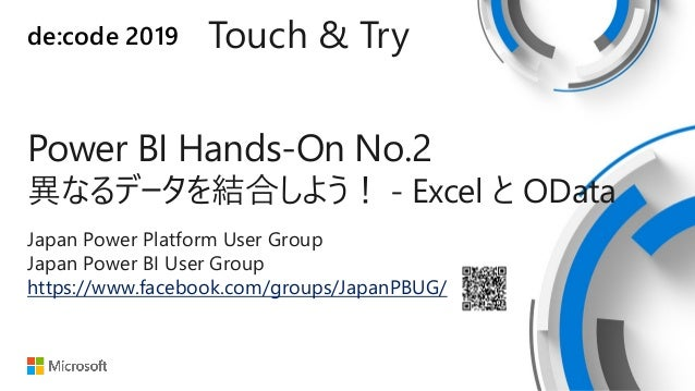 de:code 2019 Touch & Try Power BI Hands-On No.2 異なるデータを結合しよう! - Excel と OData Japan Power Platform User Group Japan Power ...