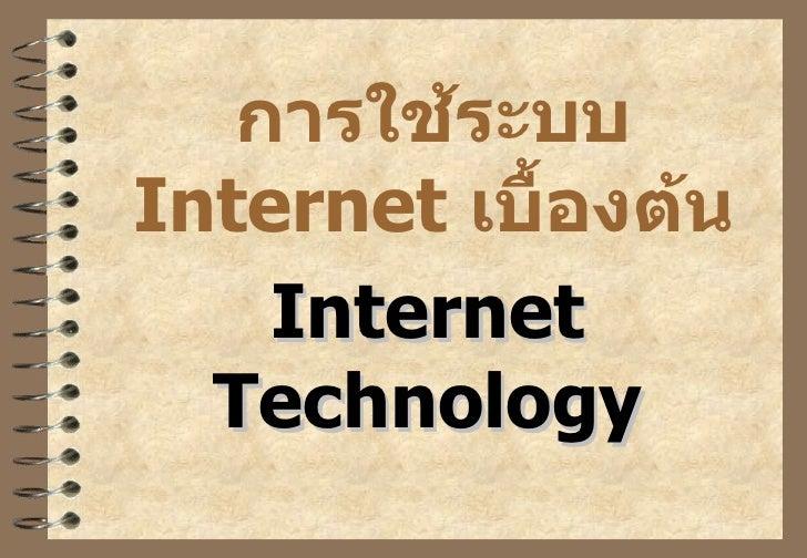 การใช้ระบบ  Internet  เบื้องต้น Internet Technology