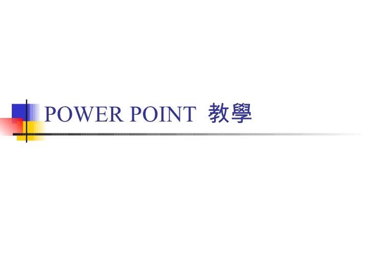 Power point教學