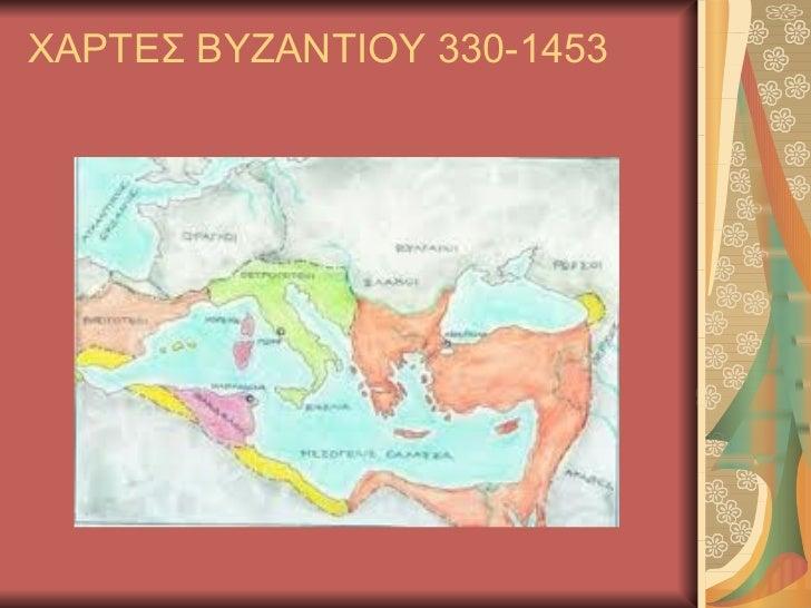 Xartes Byzantioy