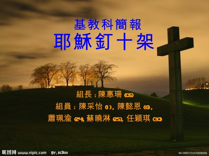 基教科簡報 耶穌釘十架 組長 : 陳惠珊 (05) 組員 :  陳采怡 (1) ,  陳懿恩 (6) ,  蕭珮渝 (24), 蘇曉淋 (25),  任穎琪 (30)