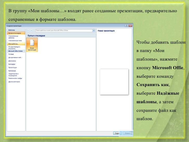 урок знакомство с интерфейсом powerpoint