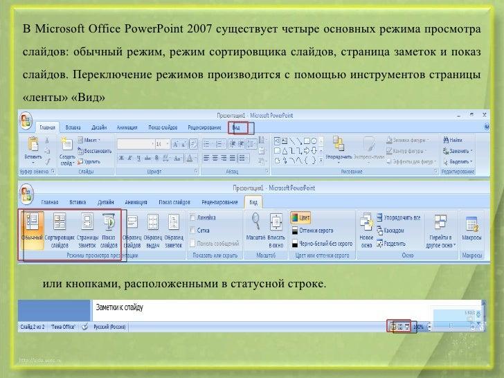 урок знакомство с powerpoint 2007