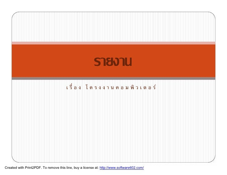 รายงาน                                       เ รื่ อ ง โ ค ร ง ง า น ค อ ม พิ ว เ ต อ รCreated with Print2PDF. To remove ...