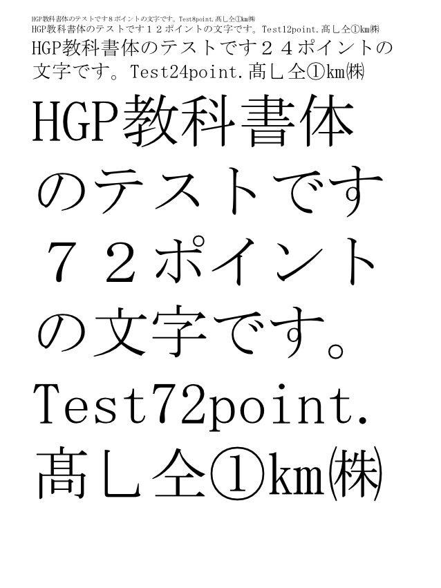 書体 Hgp 行