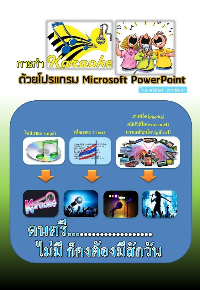 การทา ด้วยโปรแกรม Microsoft PowerPoint ) ไฟล์เพลง (mp3) เนื้อเพลง (Text) ภาพนิ่ง(jpg,png) คลิปวิดีโอ(wmv,mp4) ภาพเคลื่อนไห...