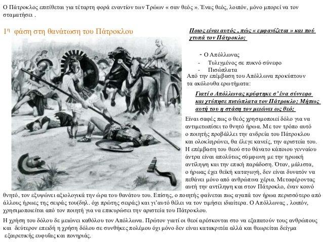 Ο Πάτροκλος επιτίθεται για τέταρτη φορά εναντίον των Τρώων « σαν θεός ». Ένας θεός, λοιπόν, μόνο μπορεί να τον σταματήσει ...