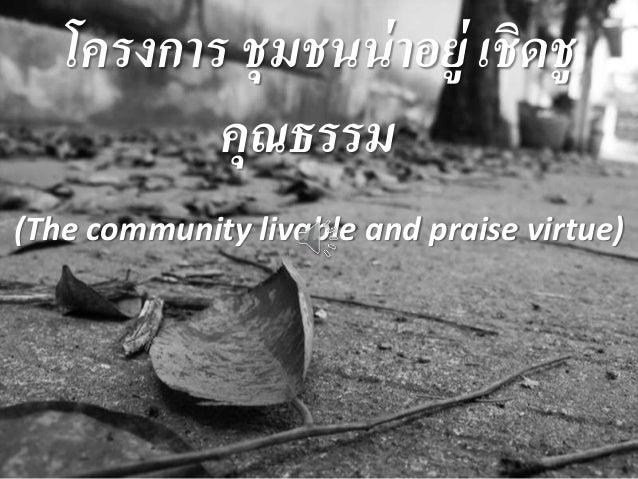 โครงการ ชุมชนน่าอยู่ เชิดชู คุณธรรม (The community livable and praise virtue)