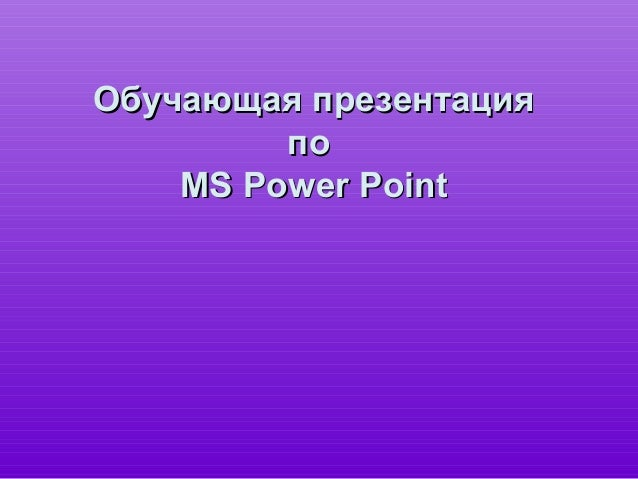 Обучающая презентацияОбучающая презентация попо MS Power PointMS Power Point