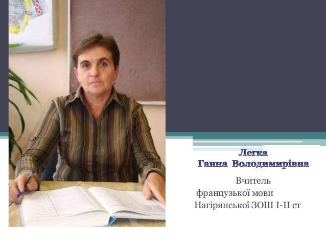 Вчитель французької мови Нагірянської ЗОШ І-ІІ ст
