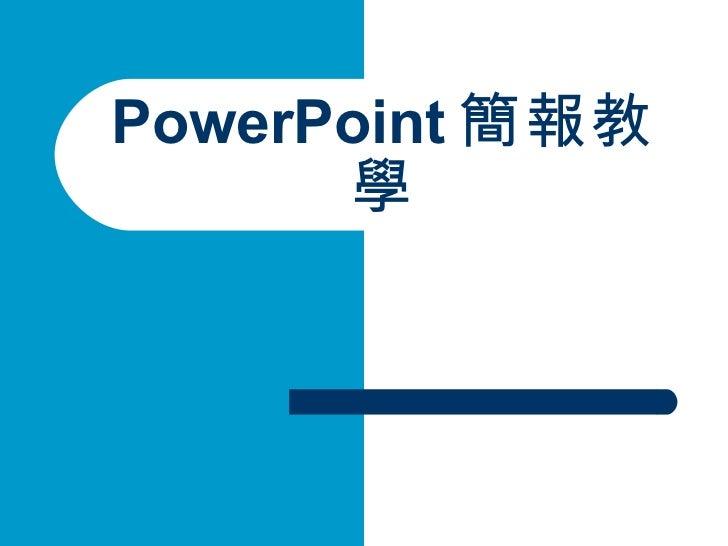 PowerPoint 簡報教學